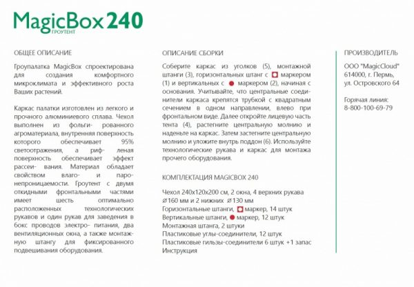 Инструкция Гроубокс Magic Cloud MagicBox 240х120х200 см