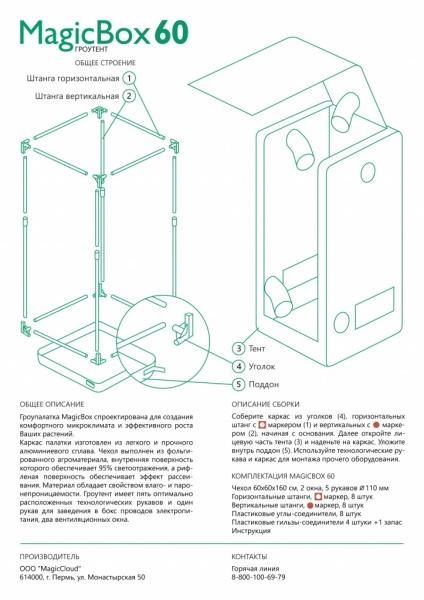 Инструкция Гроубокс Magic Cloud MagicBox 60х60х160 см